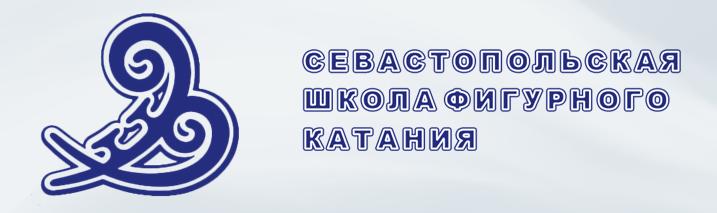 Севастопольская школа